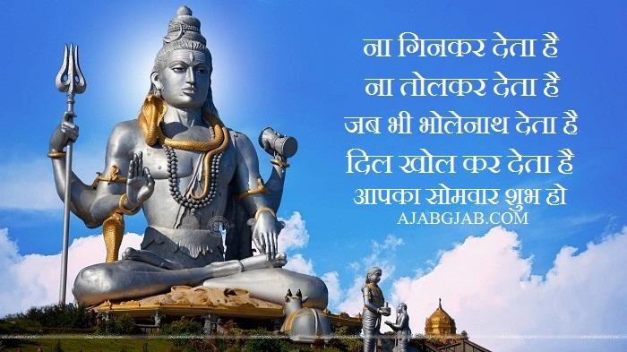 Happy Somwar Shayari