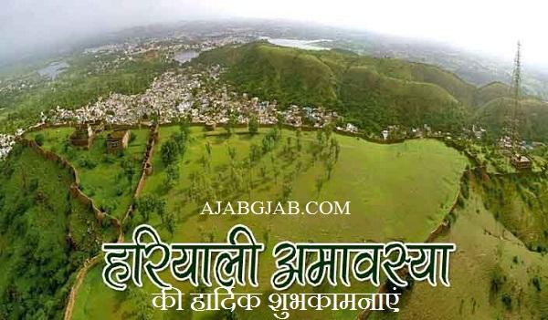 Hariyali Amavasya Hd Greetings For Mobile
