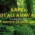 Hariyali Amavasya Hd Image