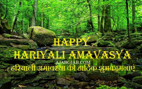 Hariyali Amavasya Hd Photos For Mobile