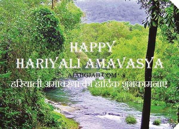 Hariyali Amavasya Hd Wallpaper