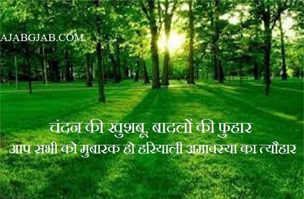 Hariyali Amavasya Shayari Images