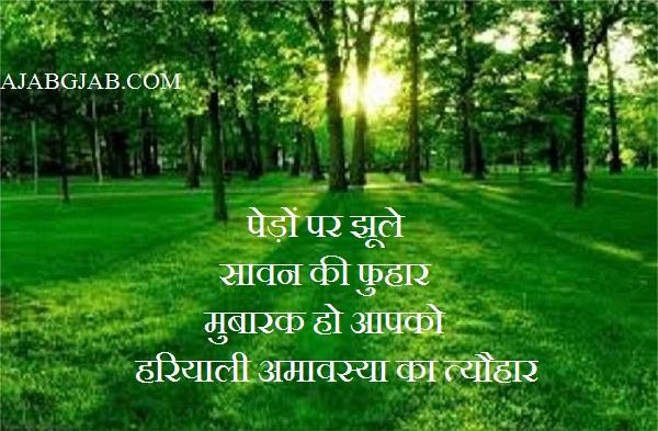 Hariyali Amavasya Shayari