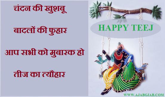 Hariyali Teej Hd Greetings For Desktop