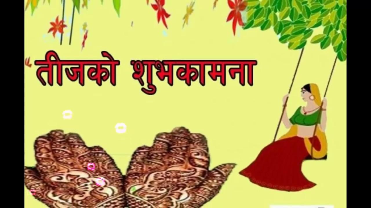 Hariyali Teej Hd Greetings For Facebook