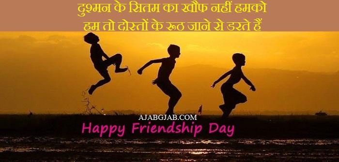 Latest 2 Line Friendship Day Shayari
