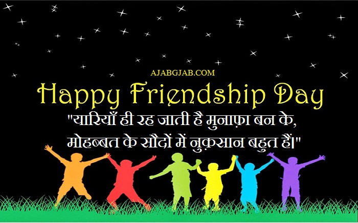 Latest Friendship Day Status In Hindi