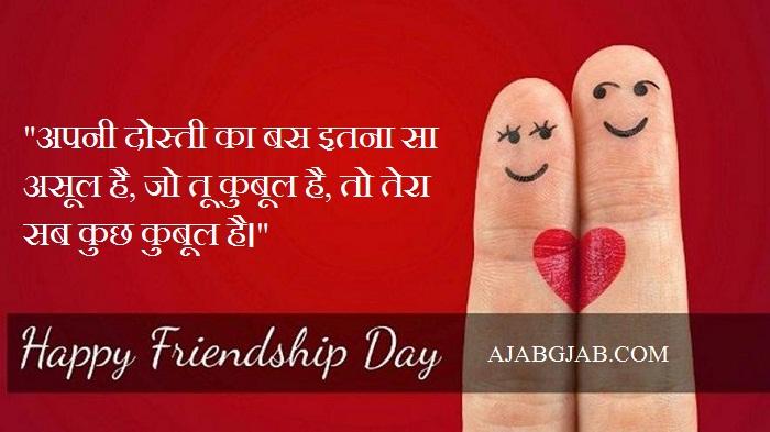 Latest Friendship Day Status In Hindi