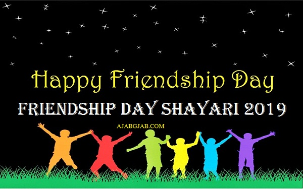 Latest Friendship Day Shayari