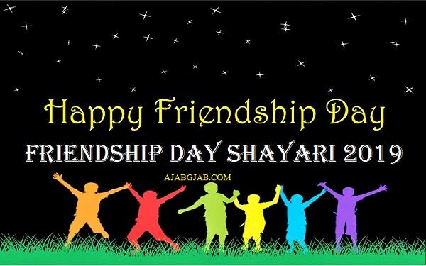 Latest Friendship Shayari
