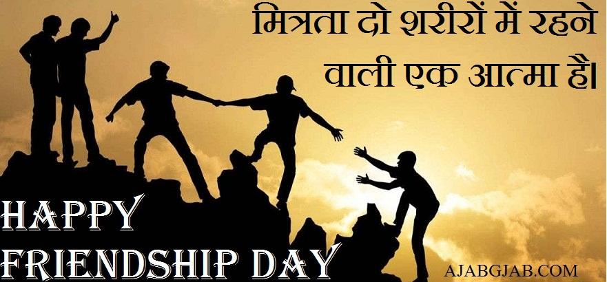 Latest Happy Friendship Day Hd Wallpaper