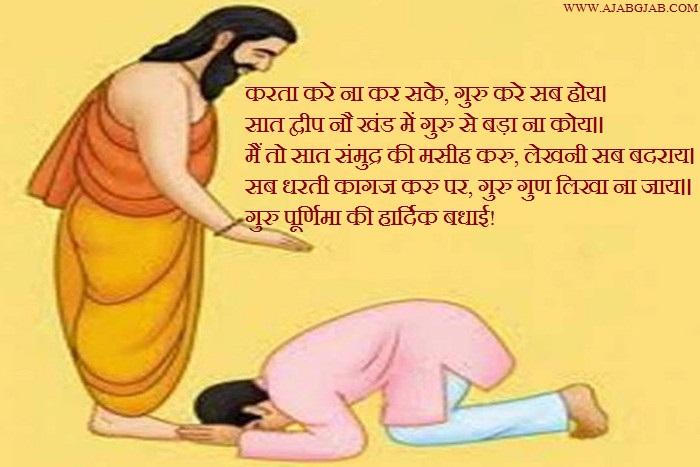 Latest Happy Guru Purnima Hd Pictures