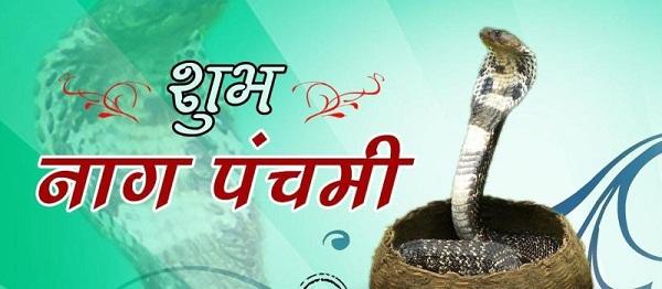 Latest Happy Nag Panchami Hd Images