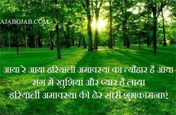 Latest Hariyali Amavasya Shayari