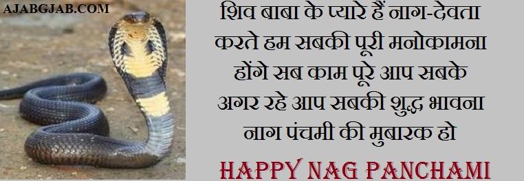 Latest Nag Panchami Shayari