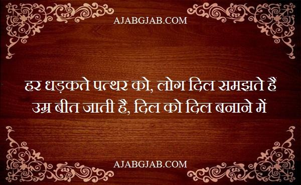 Latest Pathar Shayari