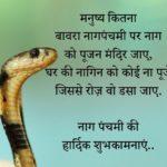 Nag Panchami Funny Jokes
