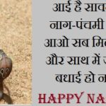Nag Panchami Messages In Hindi