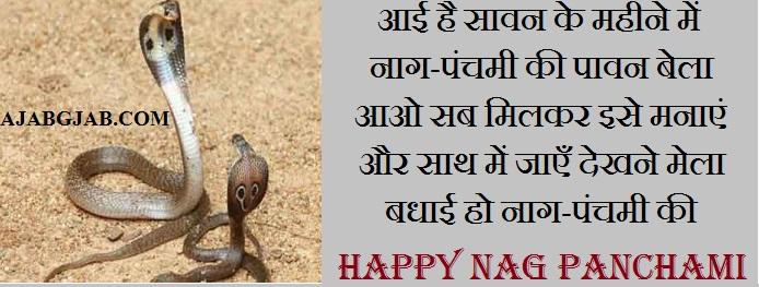 Nag Panchami Messages In Hindi