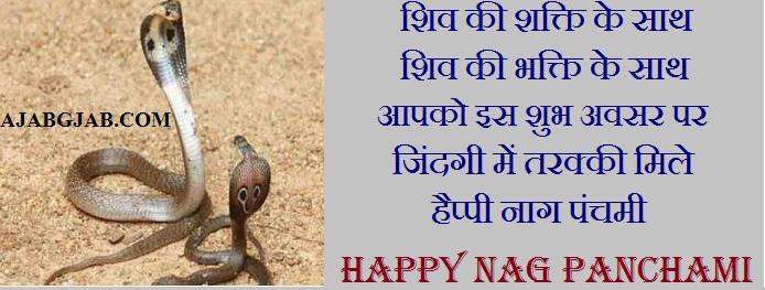 Nag Panchami SMS In Hindi