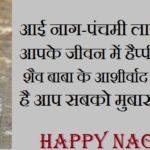 Nag Panchami Shayari