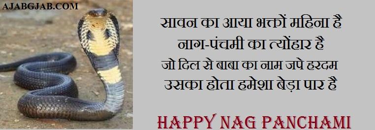 Nag Panchami Shayari For WhatsApp