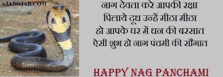 Nag Panchami Shayari Images