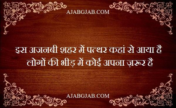 Pathar Ke Sanam Shayari