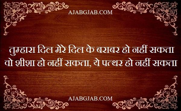 Pathar Shayari