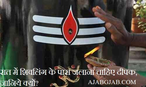 Raat Mein Shivling Ke Paas Deepak Kyon Jalayen