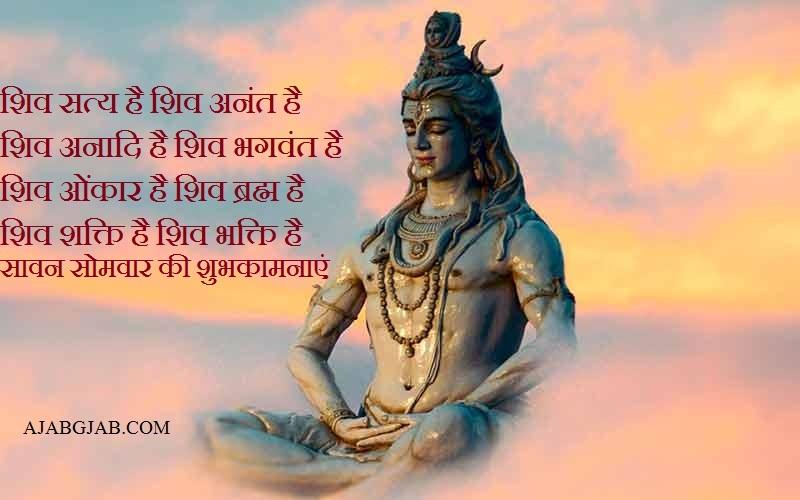 Sawan Somwar SMS in Hindi