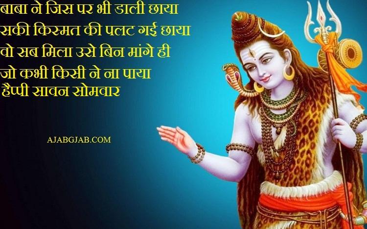 Sawan Somwar Wishes In Hindi