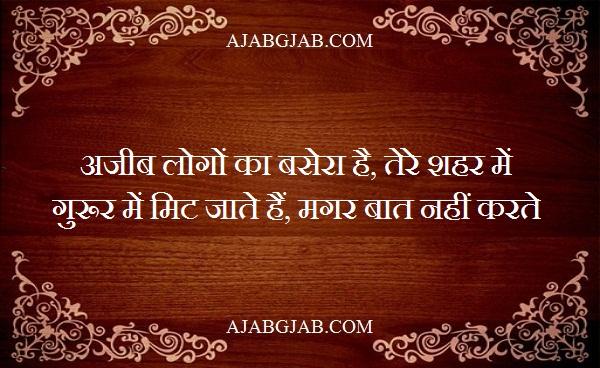 Shahar Shayari For Facebook
