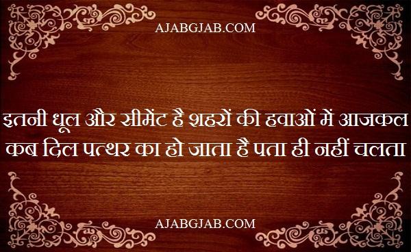 Shahar Shayari In Hindi