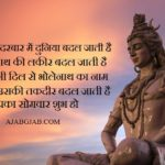 Shubh Somwar Messages In Hindi