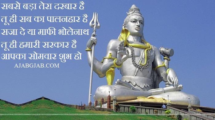 Shubh Somwar Shayari Images