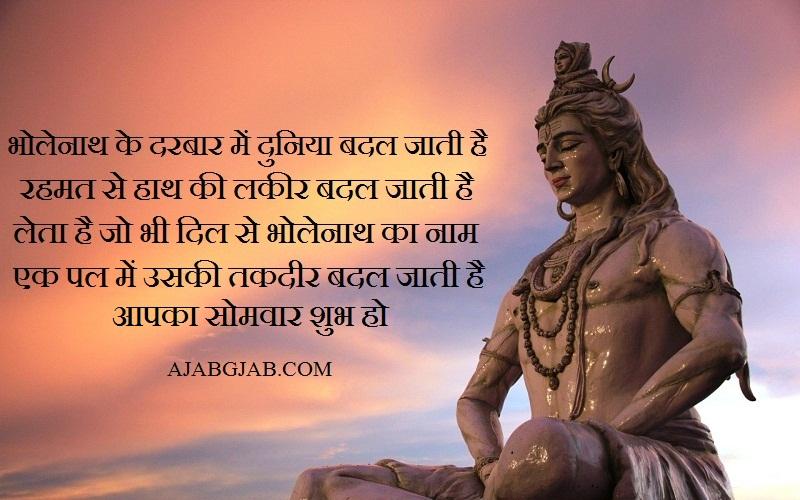 Shubh Somwar Shayari
