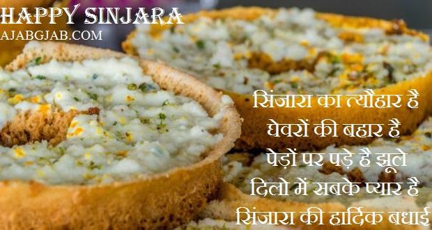 Sinjara Wishes In Hindi
