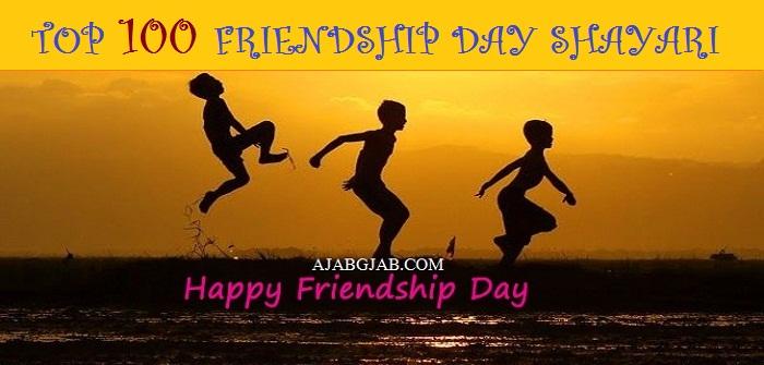 Top 100 Friendship Day Shayari