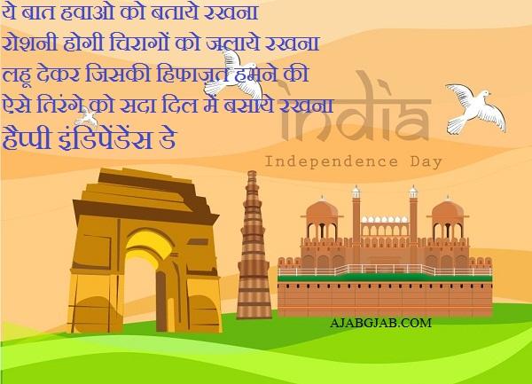 15 August 2019 Shayari In Hindi