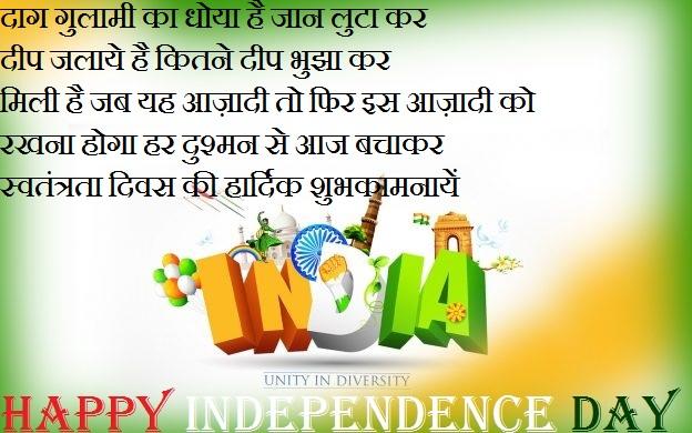 15 August Shayari Greetings