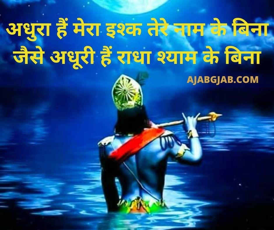 Shri Krishna Status In Hindi