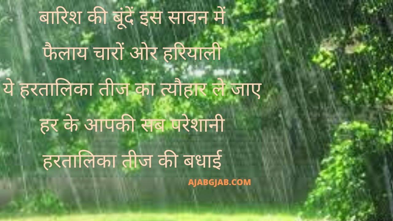 Hartalika Teej Shayari