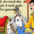 Bach Baras Messages In Hindi