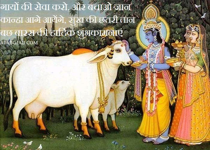 Bach Baras Status In Hindi
