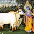Bach Baras Story in Hindi