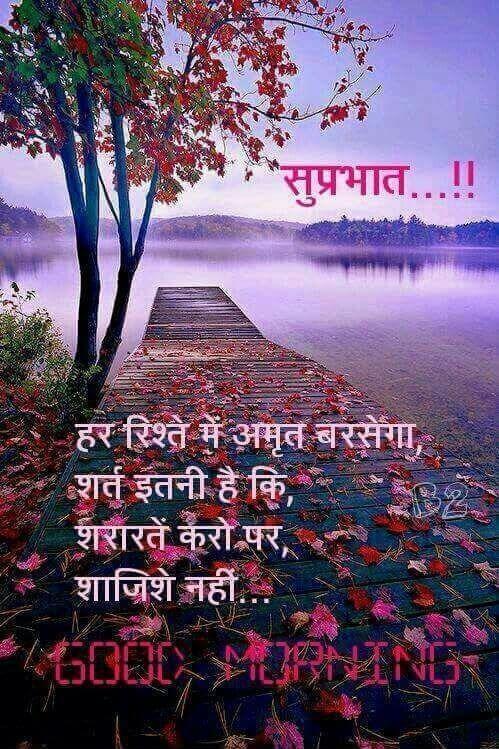 Famous Good Morning Suvichar In Hindi