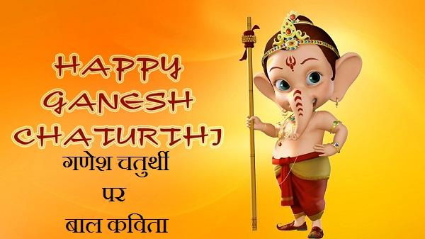 Ganesh Chaturthi Kids Poem  In Hindi