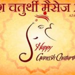 Ganesh Chaturthi Messages 2019 in Hindi