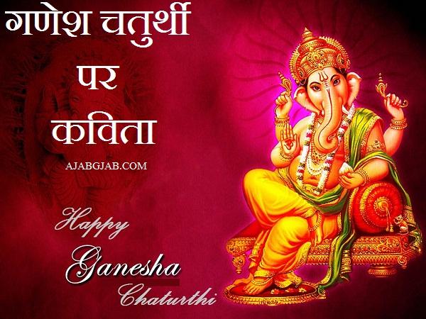 Ganesh Chaturthi Poems In Hindi